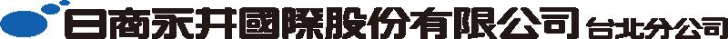 日商永井國際股份有限公司 台北分公司